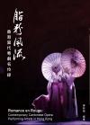 脂粉風流-香港當代粵劇名伶錄