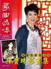 永遠的影迷公主──陳寶珠影畫集