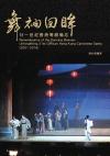 舞袖回眸──21世紀香港粵劇備忘