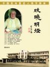 《破曉明燈》─中國百年歷史人物平靜修